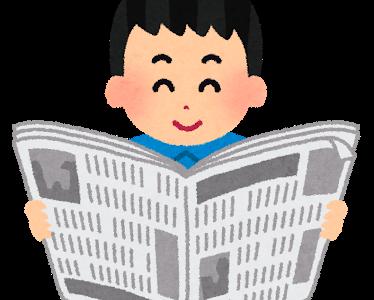 子どもに新聞を読ませる親のメリット。ニュースサイトでは身につかない力