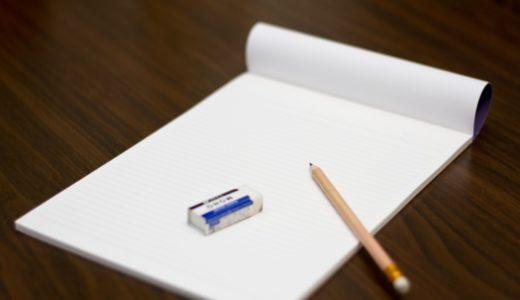紙と鉛筆の勉強を疎かにしてはいけない理由