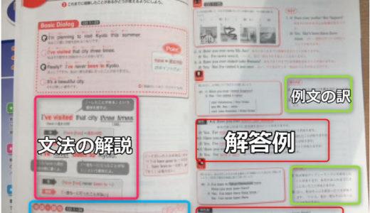 英語の教科書ガイドの使い方|予習、復習、高校入試に役立てる