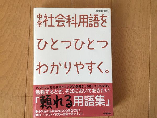 中学社会科の用語集