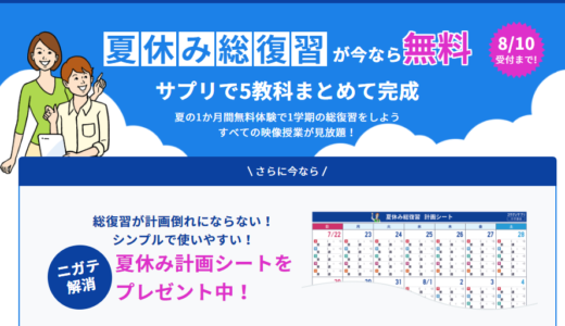 【スタディサプリ 】キャンペーン情報!夏休み総復習が0円+勉強計画シートをプレゼント♪