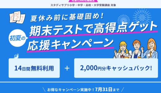 【スタディサプリ 】キャッシュバック・キャンペーン情報!1ヶ月無料体験+2,000円分お得になるチャンス!