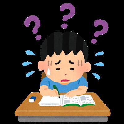 宿題に悩む子供