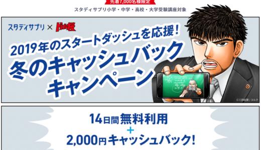 【スタディサプリ 】キャンペーン情報!14日間無料お試し+2,000円分キャッシュバック♪