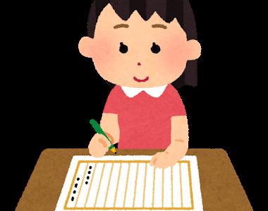 作文に対応してる塾は少ない。小学生の保護者の対処法